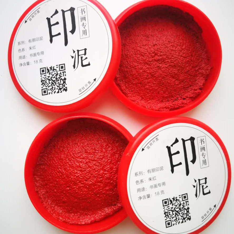 Chinese Red Inkpad For Painting Calligraphy Art Set Pasty Red Ink Paste Used For Seals Stamp Tools