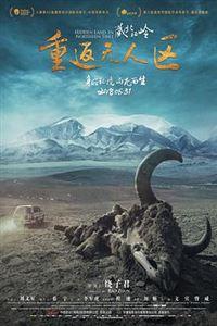 藏北秘岭-重返无人区[HD]