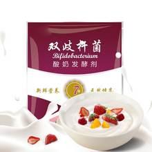 10g yogurt yeast starter cultures natural 5 probiotics homemade