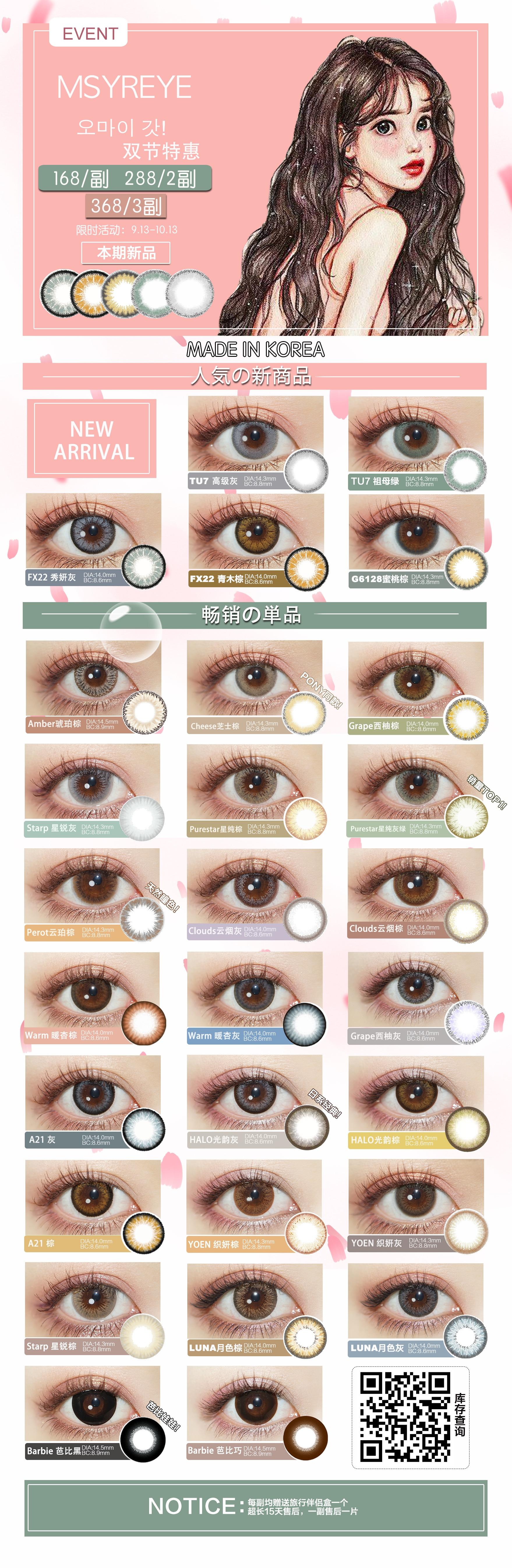 MSYREYE双节特惠 拼单只需122/副-万视美瞳