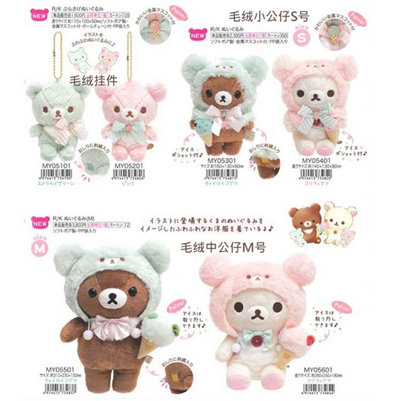 New Products In May 2019 Spot Japanese Genuine Sanx Easy Bear Rilakkuma Ice Cream Theme Pendant Plush Bear Doll