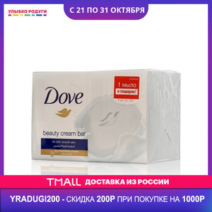 Туалетное мыло Dove Beauty cream bar 4*100г