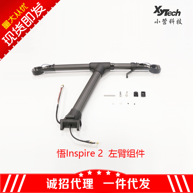 DJI Wu 2 Unmanned Aerial Vehicle Inspire 2 No. 7/8 Machine Arm Horizontal Arm Component Repair Parts