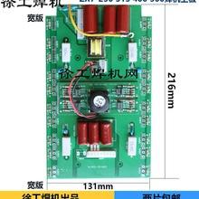 ZX7-250 315 400 500 сварочный аппарат верхний инвертор для платы MOS трубка силовых линий монтажная плата сварочный аппарат