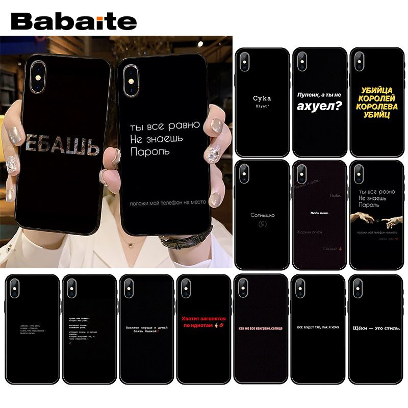 Babaite Russian Quotes Words Phone Case for iPhone XR 11 Pro MaxXS MAX 8 7 6 6S Plus X 5 5S SE