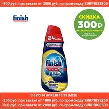 FINISH All in 1 Max Гель Антижир с ароматом лимона 600 мл