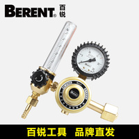 Energy saving argon gas meter, argon flow meter, pressure reducing valve, pure copper