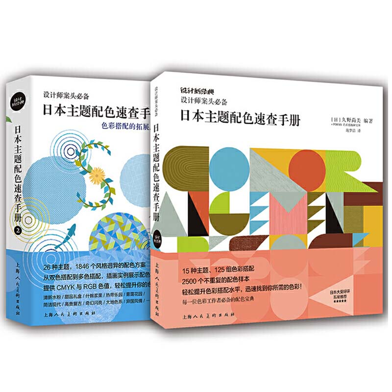 2Pcs/set Practical Color Combination Book I&II  :  Resource Books For Color Designers By Naomi Kuno Chinese Edition Art Book