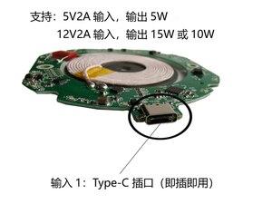 Image 2 - 15W 12V 2A Tề Sạc Nhanh Không Dây Sạc Module Phát bảng mạch + cuộn dây Đa Năng TỀ CHO XE Ô TÔ pin ĐIỆN THOẠI MỚI