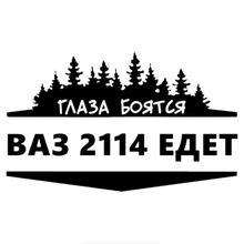 12*20 см «глаза боятся» ВАЗ 2114 автомобильная наклейка забавные