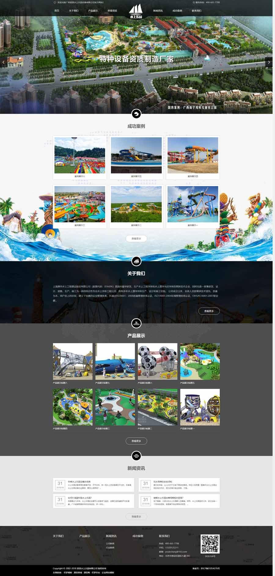 水上游乐园设备类响应式网站筱航科技模板