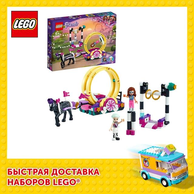 Конструктор LEGO Friends Волшебная акробатика 1