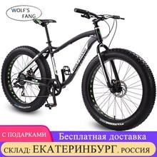 Wolf's fang-vélo de route Fat Bike de 26 pouces, 8 vitesses, cadre en alliage d'aluminium, vélo VTT, livraison gratuite