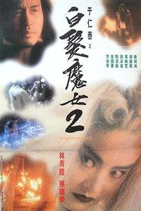 白发魔女2[HD]