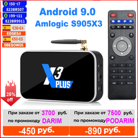 X3 Plus Amlogic S905X3 Smart TV Box 4GB RAM 64GB DDR4 Android 9.0 X3 Pro 4GB RAM 32G Dual WiFi 1000M X3 Cube 2G 16G Media player