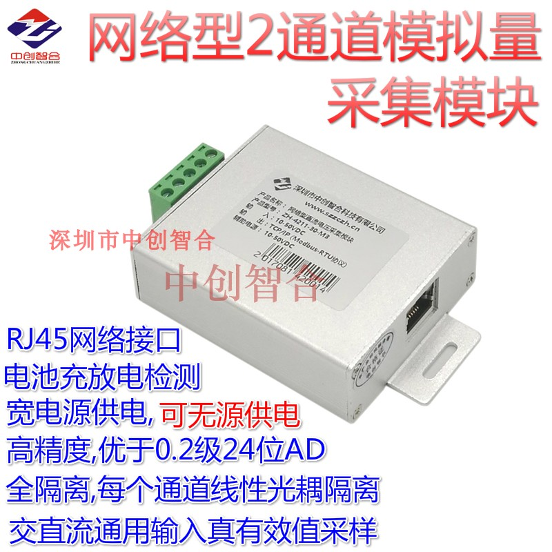 AC/DC Network Type 2-channel Voltage And Current Power Acquisition Module Analog To Ethernet AD Converter