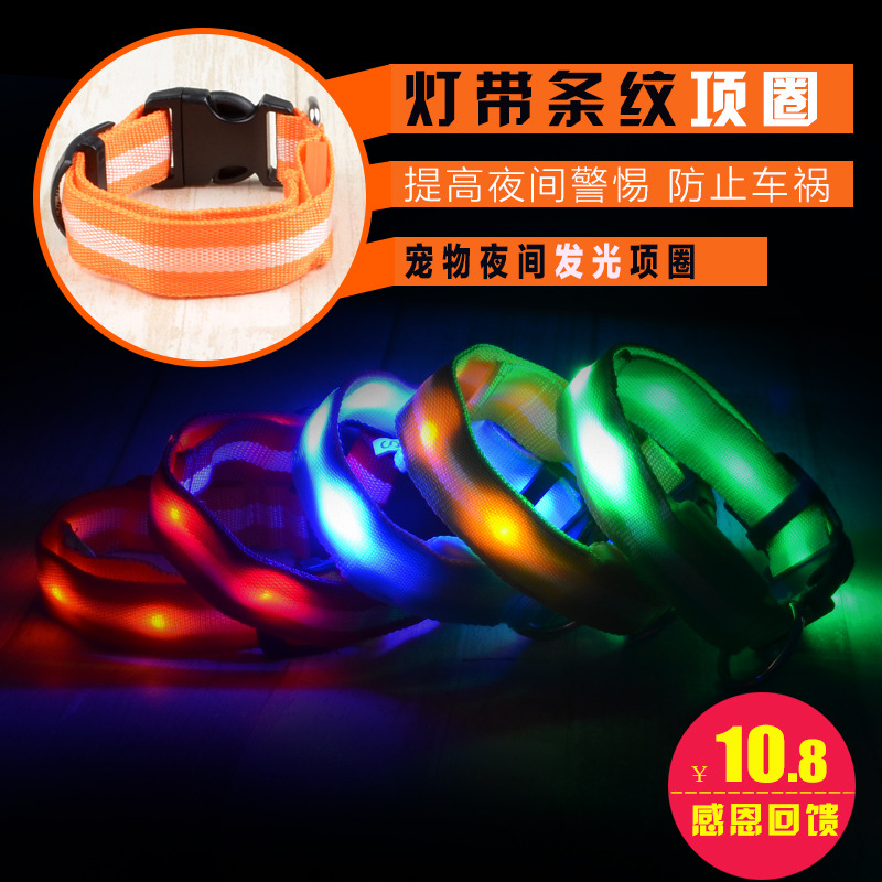Stripes Light Belt Luminous Collar Flash Dog Traction Rope Dog Neck Ring Teddy Pomeranian Small And Medium For Dogs
