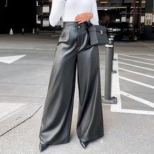 Женские широкие брюки из ПУ кожи однотонные с высокой талией