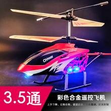 Вертолет с дистанционным управлением 35 прохождение из сплава
