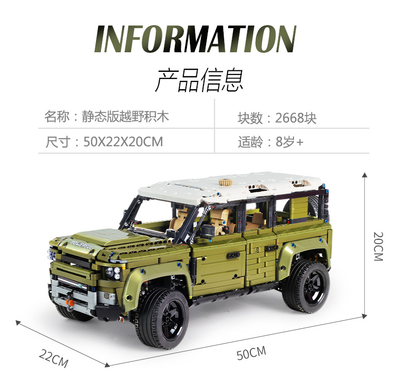 MouldKing 13175 Land Rover Defender Off-road New Version
