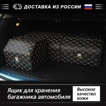 PU leder auto stamm lagerung box Top grade lagerung Organizer Box Lagerung Tasche Folding Auto stamm werkzeug handschuh box Für limousine SUV mpv
