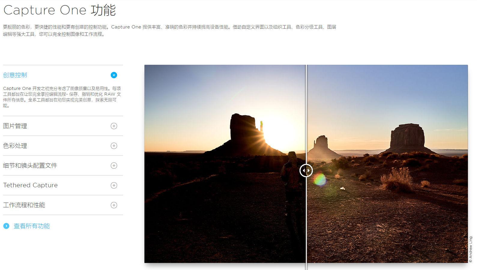 软件下载-飞思数码图像处理Capture One 20 Pro v13.1.1WIN/MAC中文版(4)