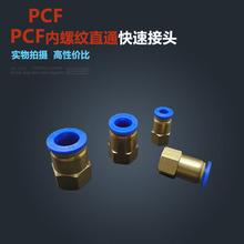 цена на Free shipping 10pcs 10mm to 1/4' Pneumatic Connectors Female straight one-touch fittings BSPT PCF10-02