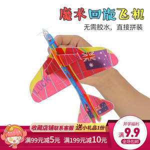 Model-Assembly Puzzle-Model Airplane Foam-Paper School-Toy 360-Degree 3D Educational