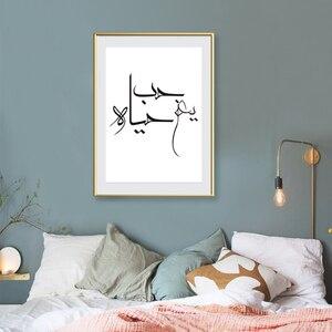 Image 3 - Moderne Liefde Betekent Leven Islamitische Arabische Kalligrafie Canvas Schilderij Moslim Wall Art Pictures Poster En Print Home Decor