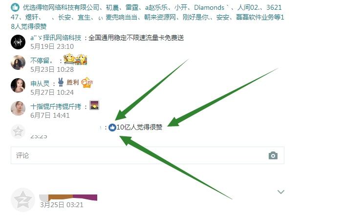 QQ空间评论娱乐代码 附教学