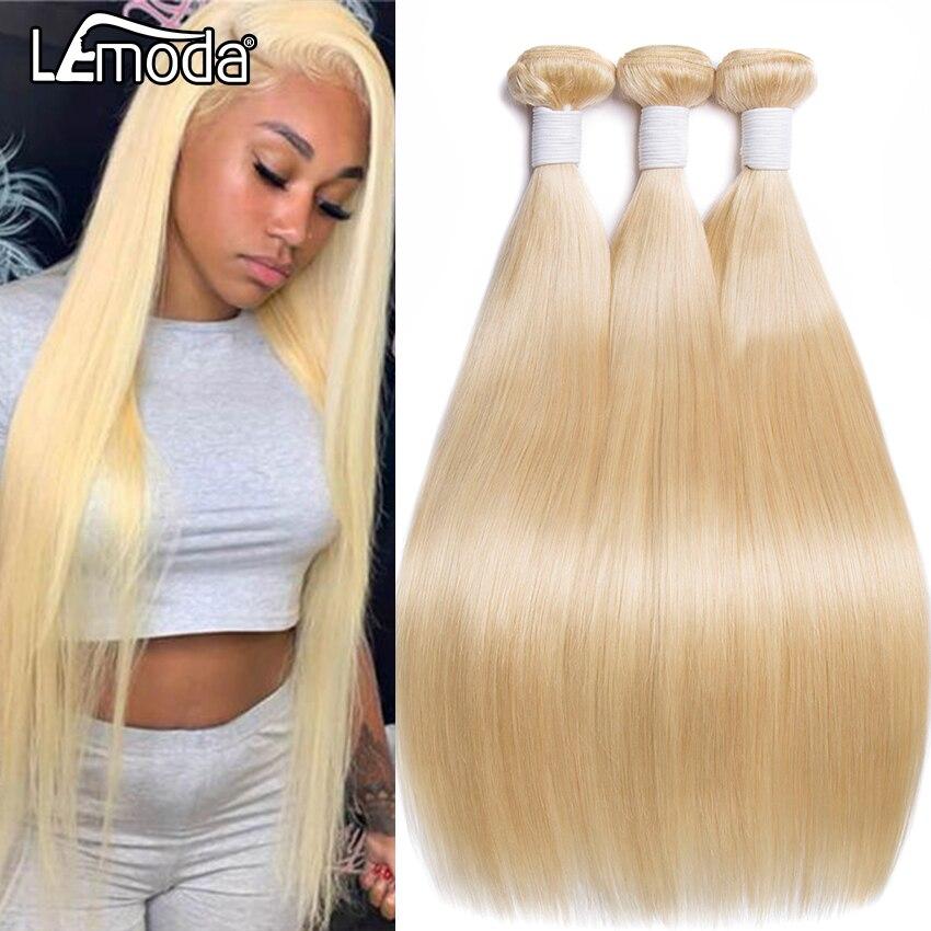 613 пряди светлых бразильских волос прямые пряди 1/3/4 пучки предложения 100% человеческие волосы для женщин Remy наращивание волос Lemoda