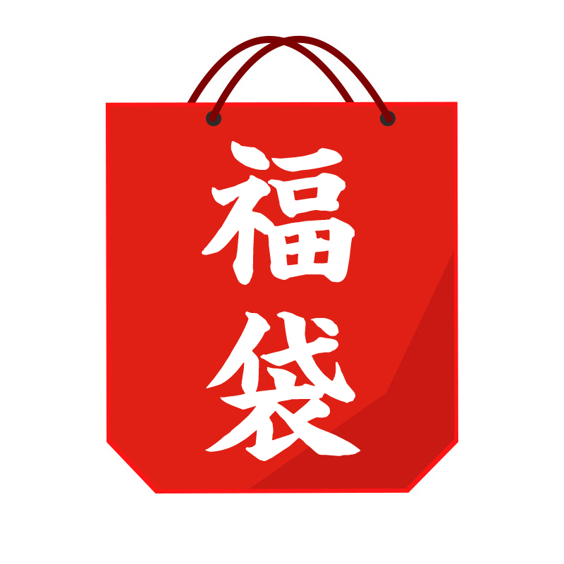 NiceHCK-Bolso de la suerte chino Fukubukuro, Año Nuevo, Año Nuevo chino, 2021