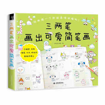 Simple strokes drawing book lovely cute sketch pencil paintings books figure drawing Chinese book for postcards agenda notebooks simple strokes drawing book lovely cute sketch pencil paintings books figure drawing chinese book for postcards agenda notebooks