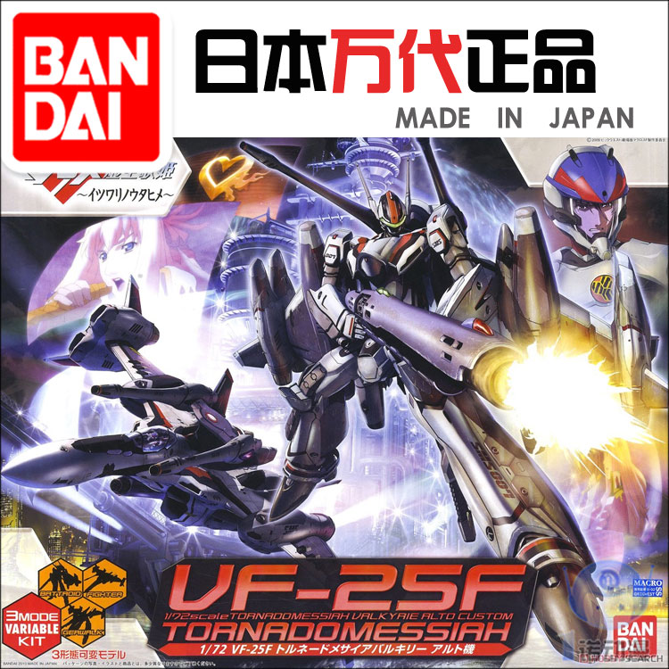 Original Gundam 1/72 Model VF-25F TORNADOMESSIAH Dimension Fortress Macross Mobile Suit Kids Toys With Holder
