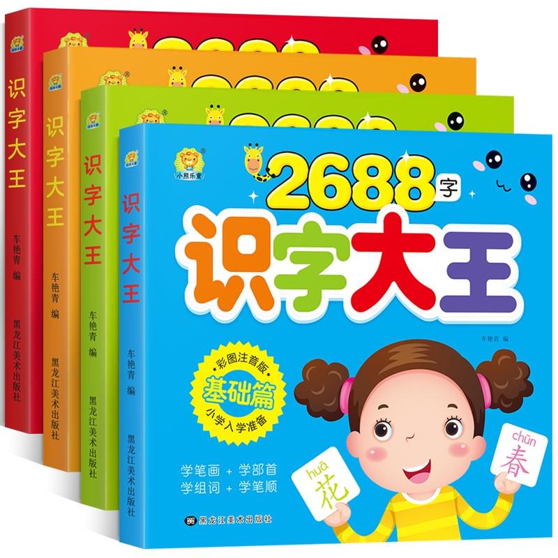 2688 palavras livro de alfabetização infantil livro chinês para crianças libros incluindo caligrafia de imagem aprendendo livros de caracteres chineses