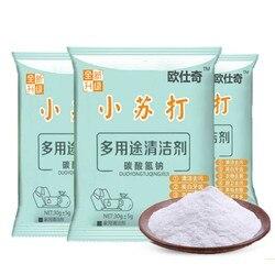 30G proszek do pieczenia uniwersalny proszek do czyszczenia odrdzewiacz Inhibitor rdzy Detergent do wodorowęglanu sodu uu