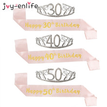 Атласный пояс из розового золота 30, 40, 50, с днем рождения, 30, 40, 50