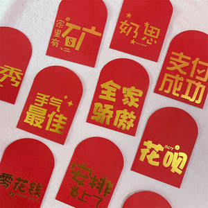 Red Envelope Creative Chinese Best-Selling for Wearable Devices-Support Funny Personality