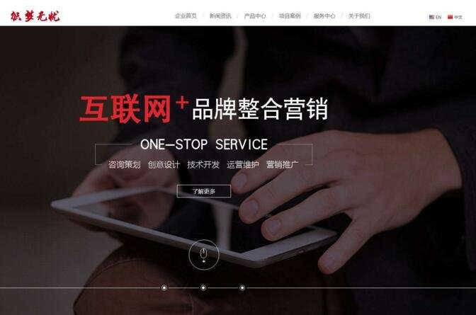 【织梦科技企业模板】中英双语科技企业公司网站dedecms网站源码