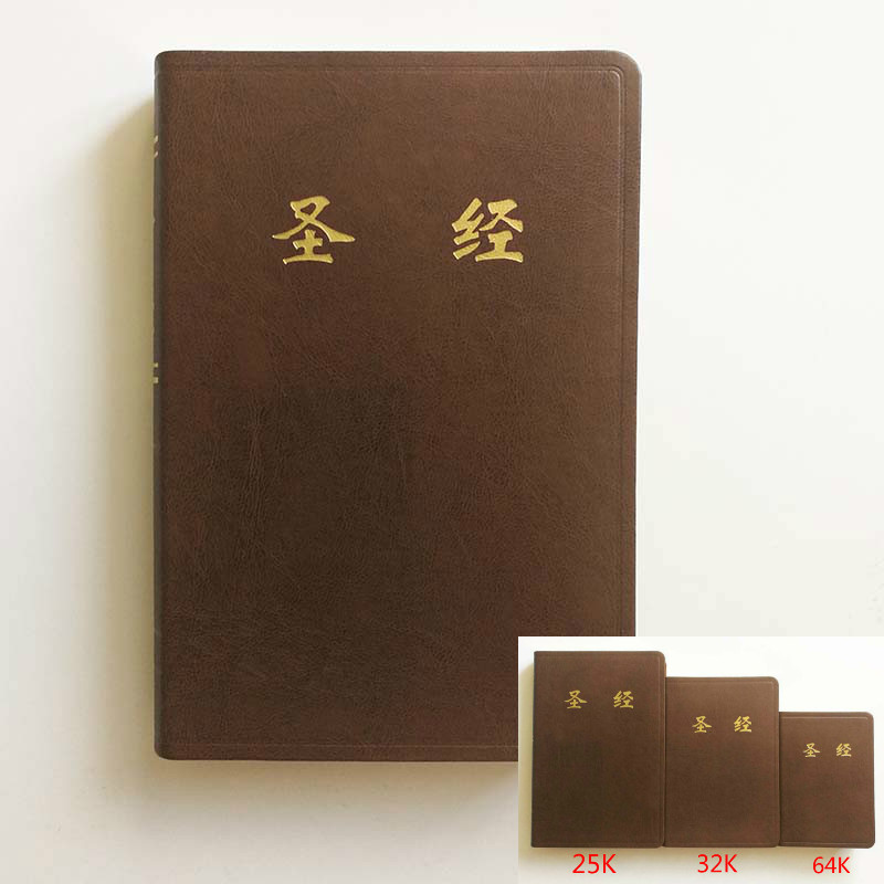 The Holy Bible The Chinese Union Version (CUV) 25k Thumb Index Simplified Chinese Church Edition Old Testament & New Testament