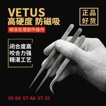 VETUS 2 Pcs/Lot Anti-Static Precision Tweezers Set Stainless Steel Electronics Mobile Phone Repair Tools