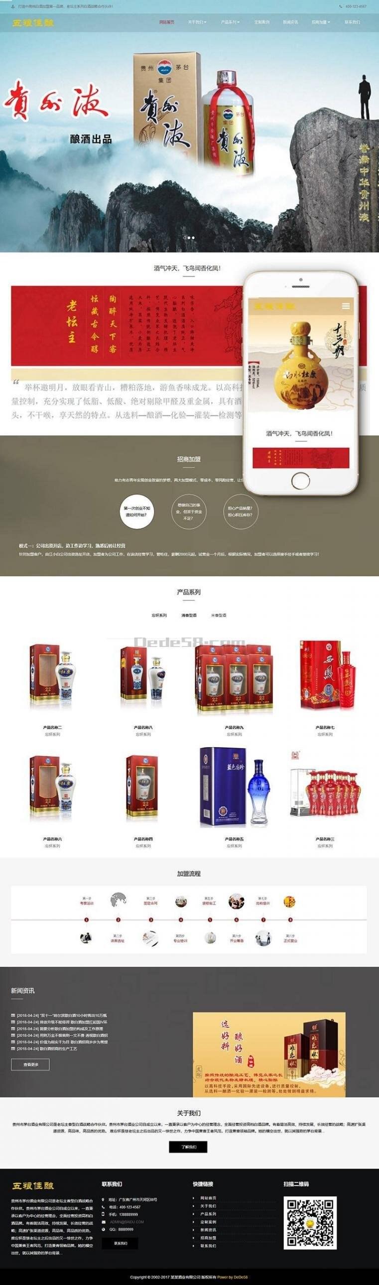 响应式高端酒业包装设计类网站织梦模板(自适应手机端)