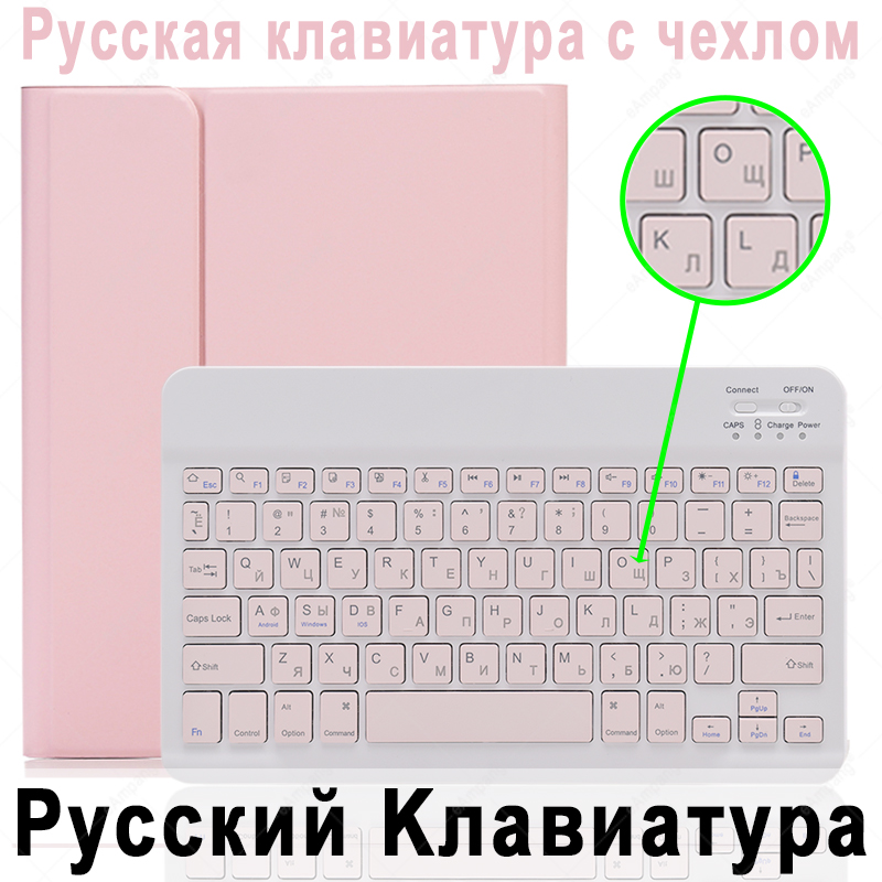 Russian Keyboard Salmon Pink Keyboard Case For ipad 10 2 2019 7 7th 8th Generation A2197 A2198 A2200 A2232 Detachable
