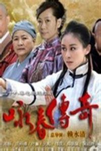 咏春传奇[全27集]