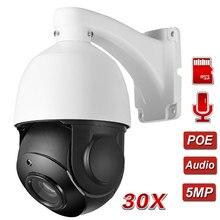 كاميرا 5MP POE PTZ IP ذات قبة صوتية عالية السرعة في الهواء الطلق 128GB بطاقة SD كاميرا أمان مع إمكانية الإمالة للتكبير 30x شبكة مراقبة الدوائر التلفزيونية المغلقة