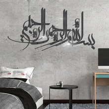 Creative acrylic INS customize Muslim DIY childrens room bedroom home TV background wall 3D mirror decal sticker