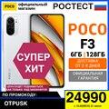 Смартфон Xiaomi POCO F3 RU 128ГБ [РОСТЕСТ, официальная гарантия, доставка от 2 дней]