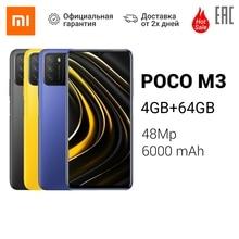 Смартфон Poco M3 4+64GB/ Камера 48Мр/6000мAh/ [Доставка от 2 дней, Ростест, Официальная гарантия]