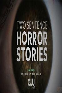 两句恐怖故事第一季[更新至9集]