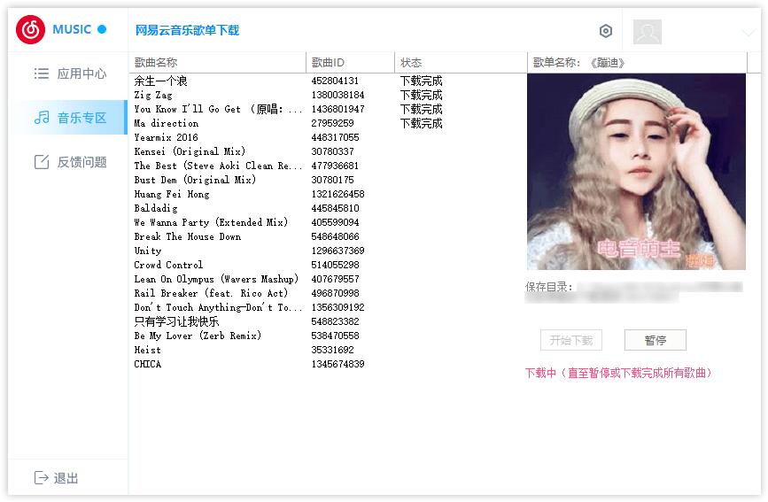 网易云音乐歌单解析E源码